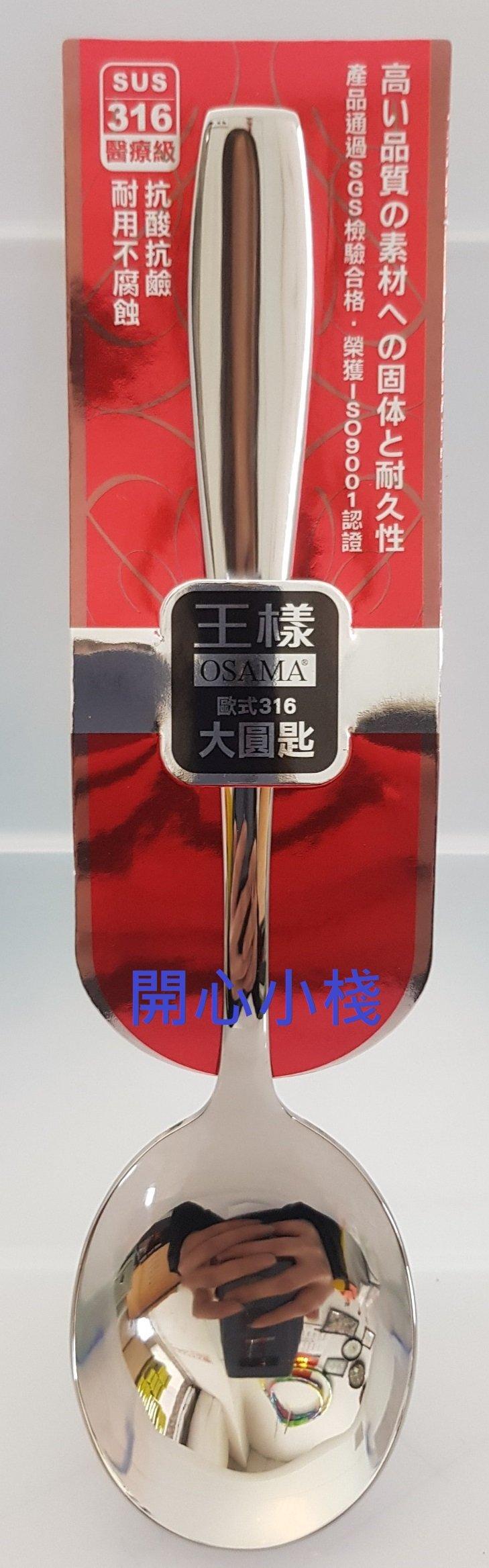 開心小棧~ OSAMA 王樣歐式316不鏽鋼大圓匙  歐式 王樣 大圓匙 中圓匙 316不鏽鋼