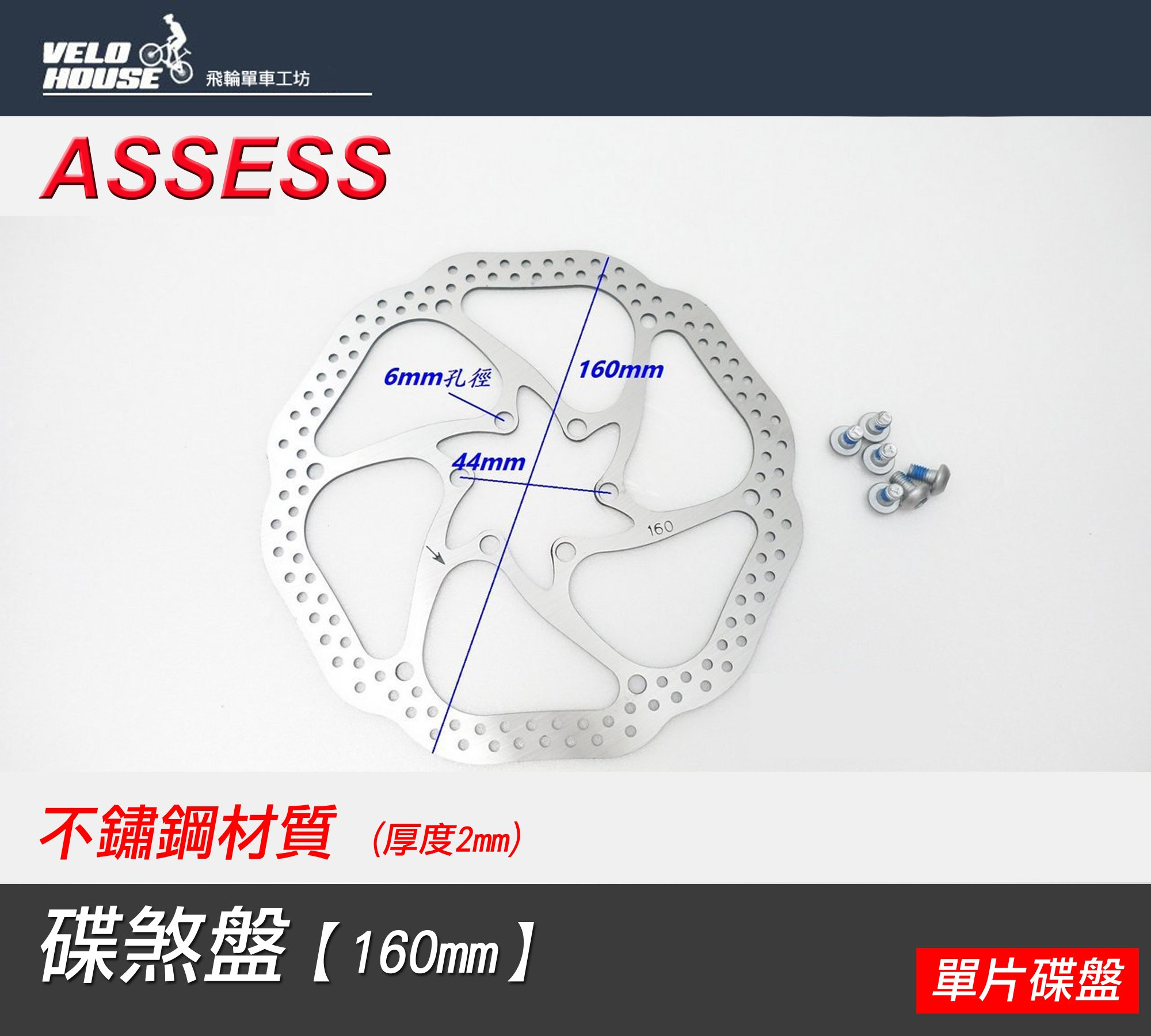 【飛輪單車】ASSESS 碟煞用碟煞盤 碟盤 碟片【160mm】單片裝 附螺絲[05205903]