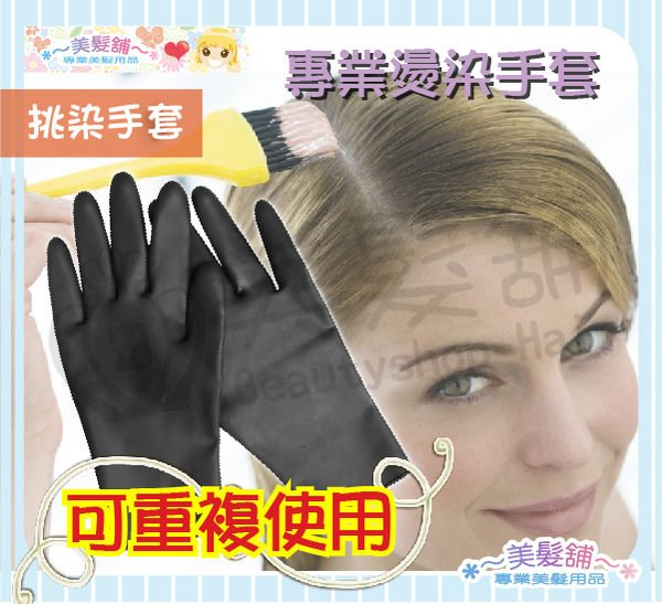 【美髮舖】 挑染手套 重複 HDPE 師 染髮師 助理 清潔 檢驗 家事 防滑