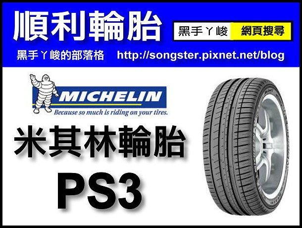 【順利輪胎】米其林 PS3 195-55-15 205-55-16 215-45-17 235-45-17 PS4