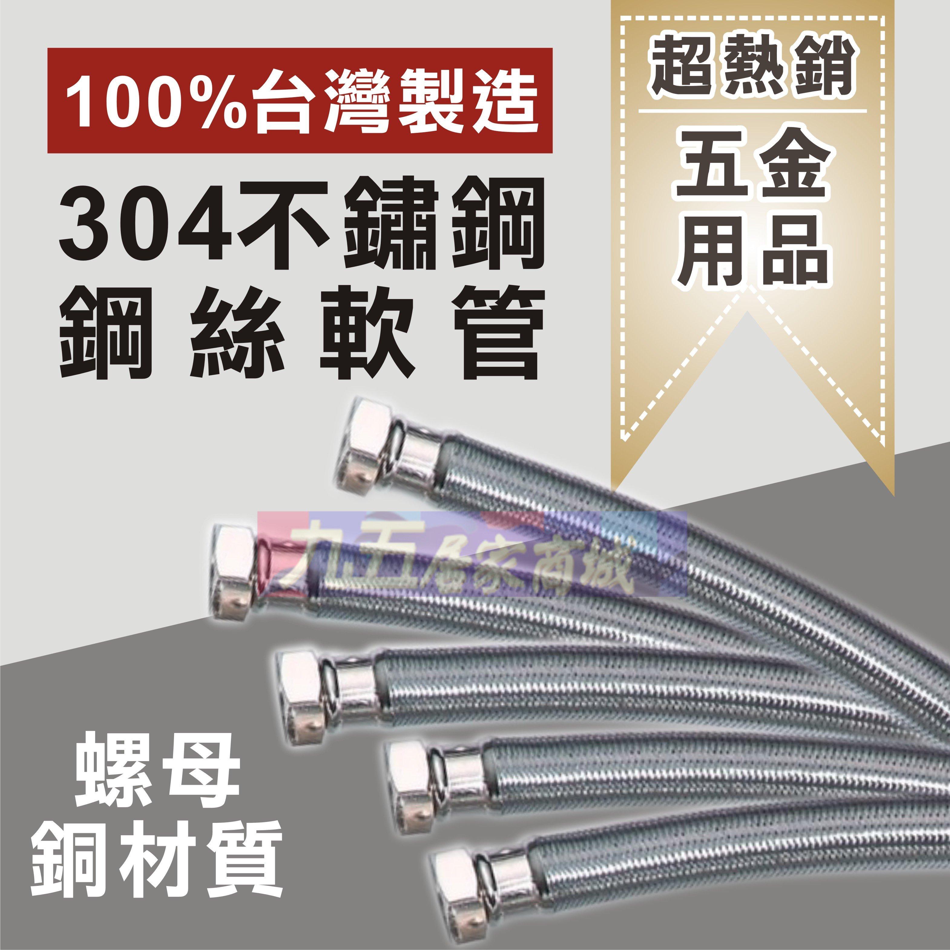附發票 304不鏽鋼鋼絲軟管(2尺) 高壓鋼絲軟管 白鐵鋼絲軟管 白鐵鍊仔管 白鐵編織管