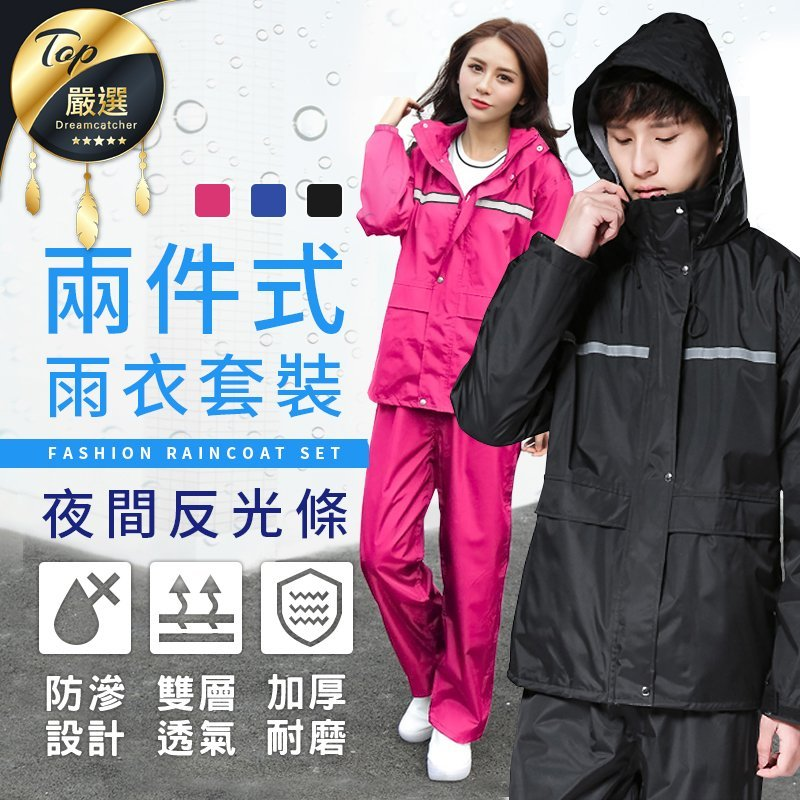 現貨!兩件式雨衣 一般款 雨衣 雨褲 反光條 雨衣套裝 摩托車雨衣 機車雨衣 全身雨衣 雨鞋套 #捕夢網【HOR941】