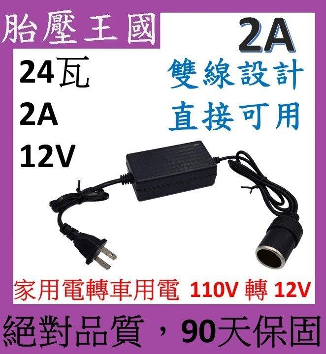 24瓦 家用電轉車用電 (90天 )(12V2A)( 110V 轉 12V )