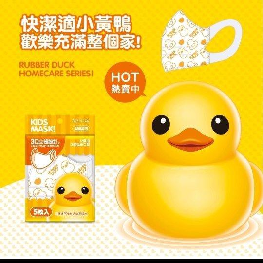 快潔適 3D立體兒童口罩-黃色小鴨(康匠代工)