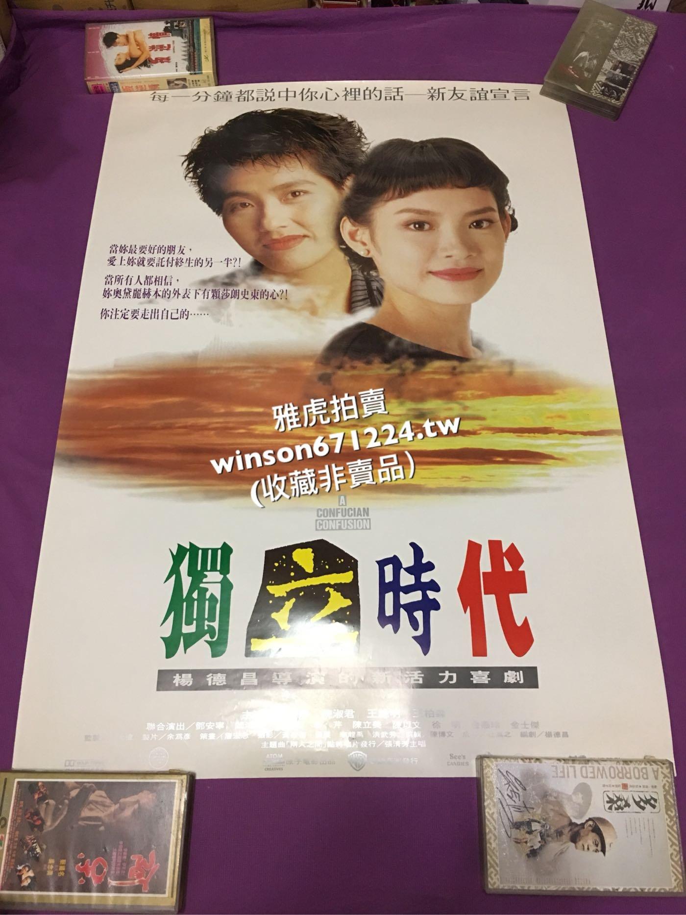 「非賣品」獨立時代 電影海報 楊德昌