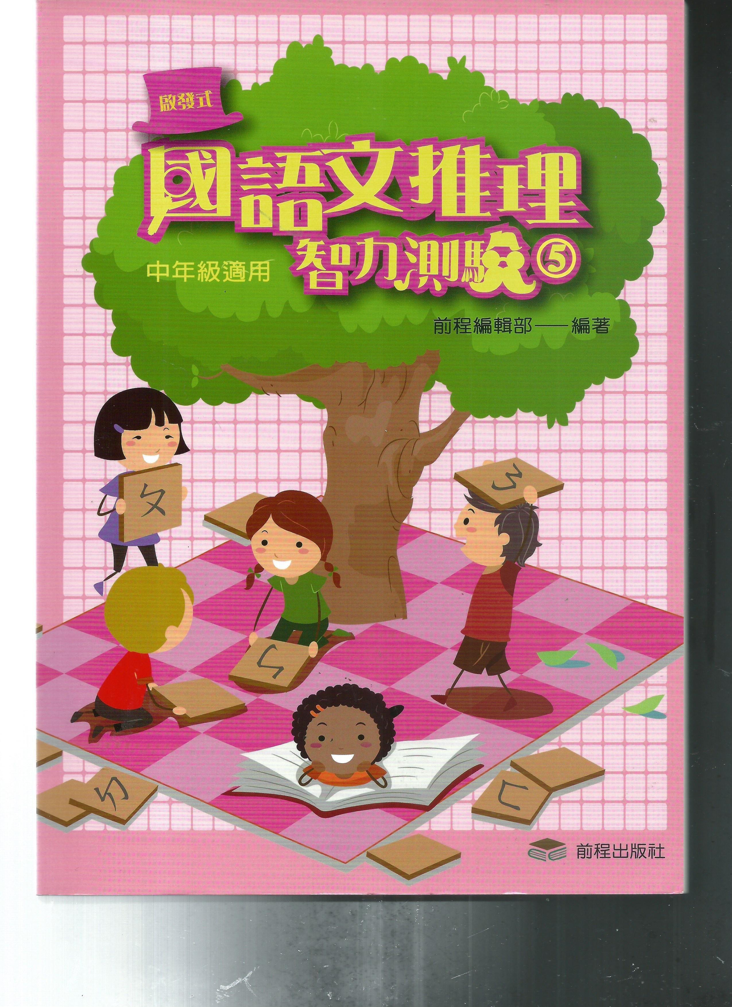 前程. 啟發式國語文推理智力測驗(5)-中年級