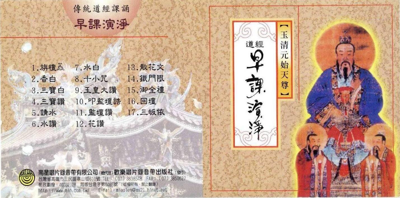 妙蓮華 CG-5601 傳統道教課誦-早課演淨 CD