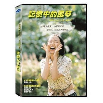 合友唱片 面交 自取 記憶中的風琴 DVD Harmonium in My Memory