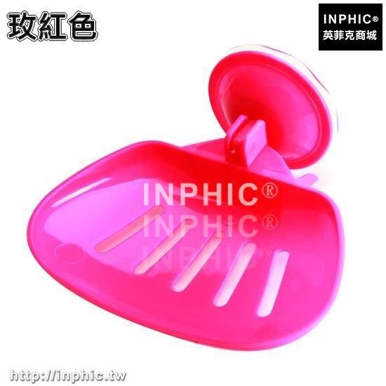 INPHIC-強力吸盤肥皂盒瀝水香皂盒肥皂架 收納架皂盒皂托置物架壁掛架-兩入-玫紅色_S3004C