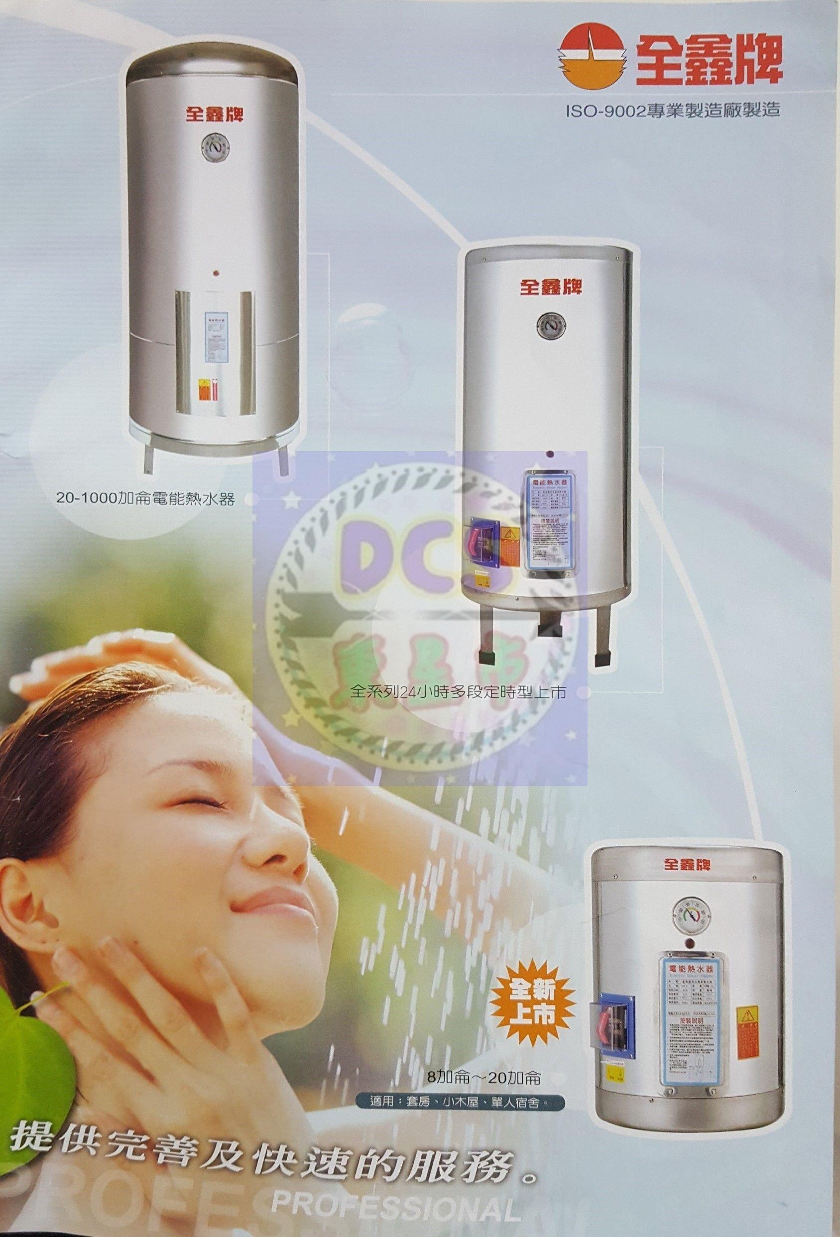 【東星市】全鑫牌立式、直掛式電能熱水器20電能熱水器20加侖CK820 含稅 50 60 80 100 120加侖
