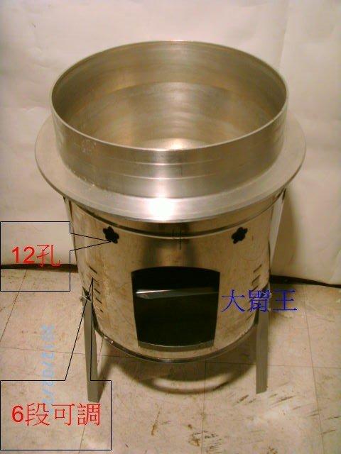兩尺/2尺/立式(中)爐架/可調爐架/快速爐爐架/高湯鍋架/營業專用立式爐架/炒爐/炒台/單口爐