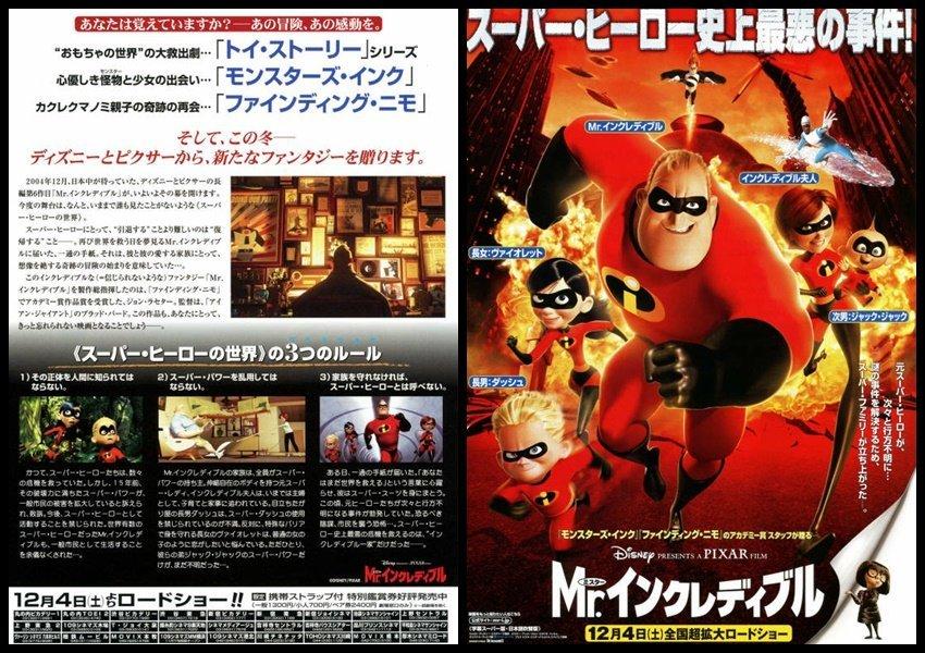 X~西洋卡通-迪士尼皮克斯動畫[超人特攻隊]A B兩版 共兩張. 電影宣傳小海報CW-A019