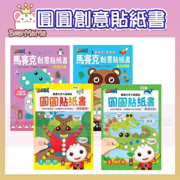 FOOD超人圓圓貼馬賽克貼紙書 動物花園/森林探險/頑皮動物/歡樂派對 風車出版