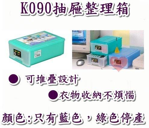 《用心 館》  3L 抽屜整理箱 (藍)  尺寸 26.5*18.5*10cm 抽屜整理箱 K090