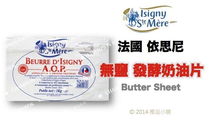 【橙品手作】補貨中!法國 依思尼 ISIGNY AOP無鹽發酵奶油片 1.0公斤 (原裝)【烘焙材料】