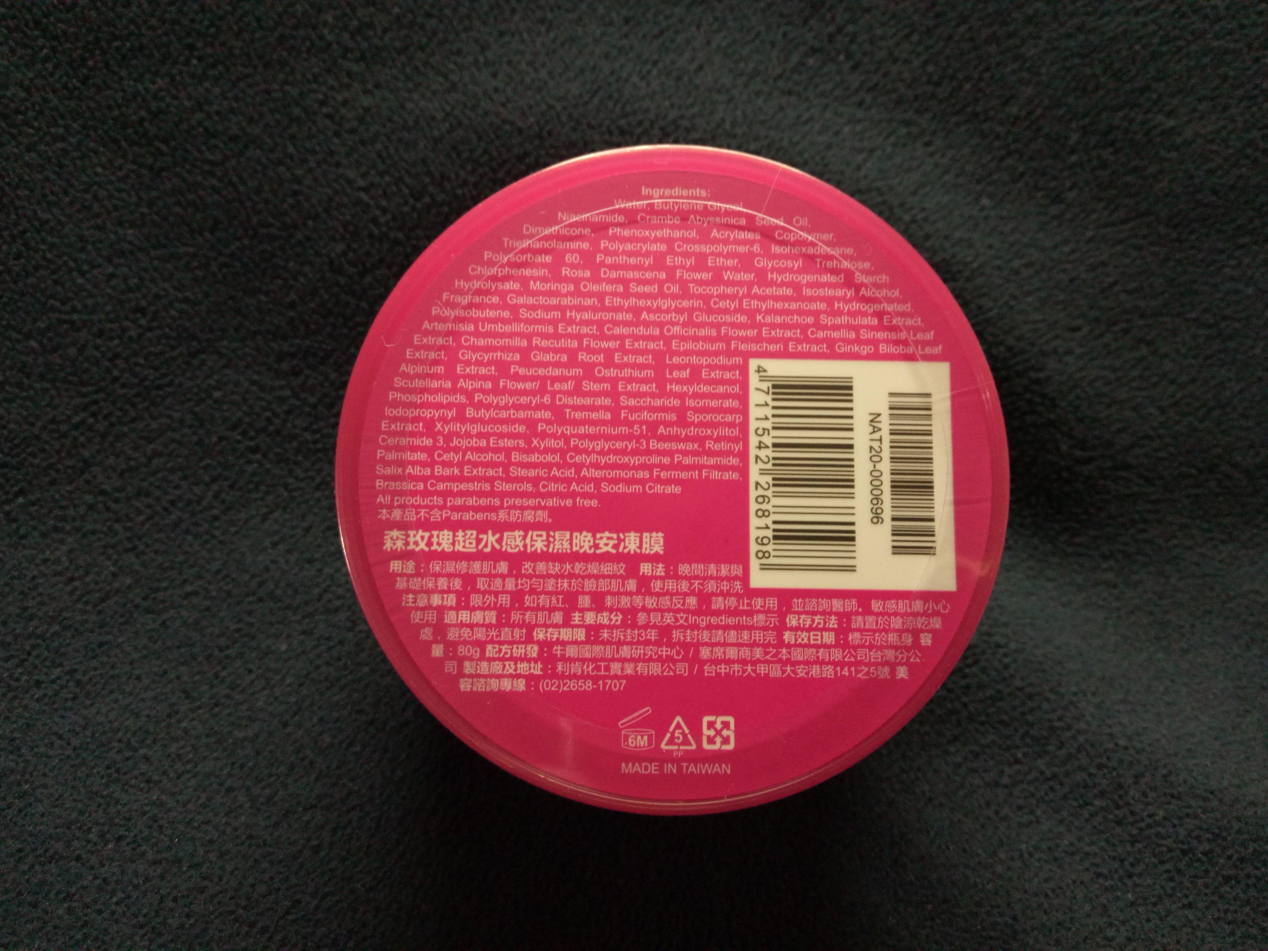 NARUKO-牛爾【森玫瑰】超水感保濕晚安凍膜 -售價149含運