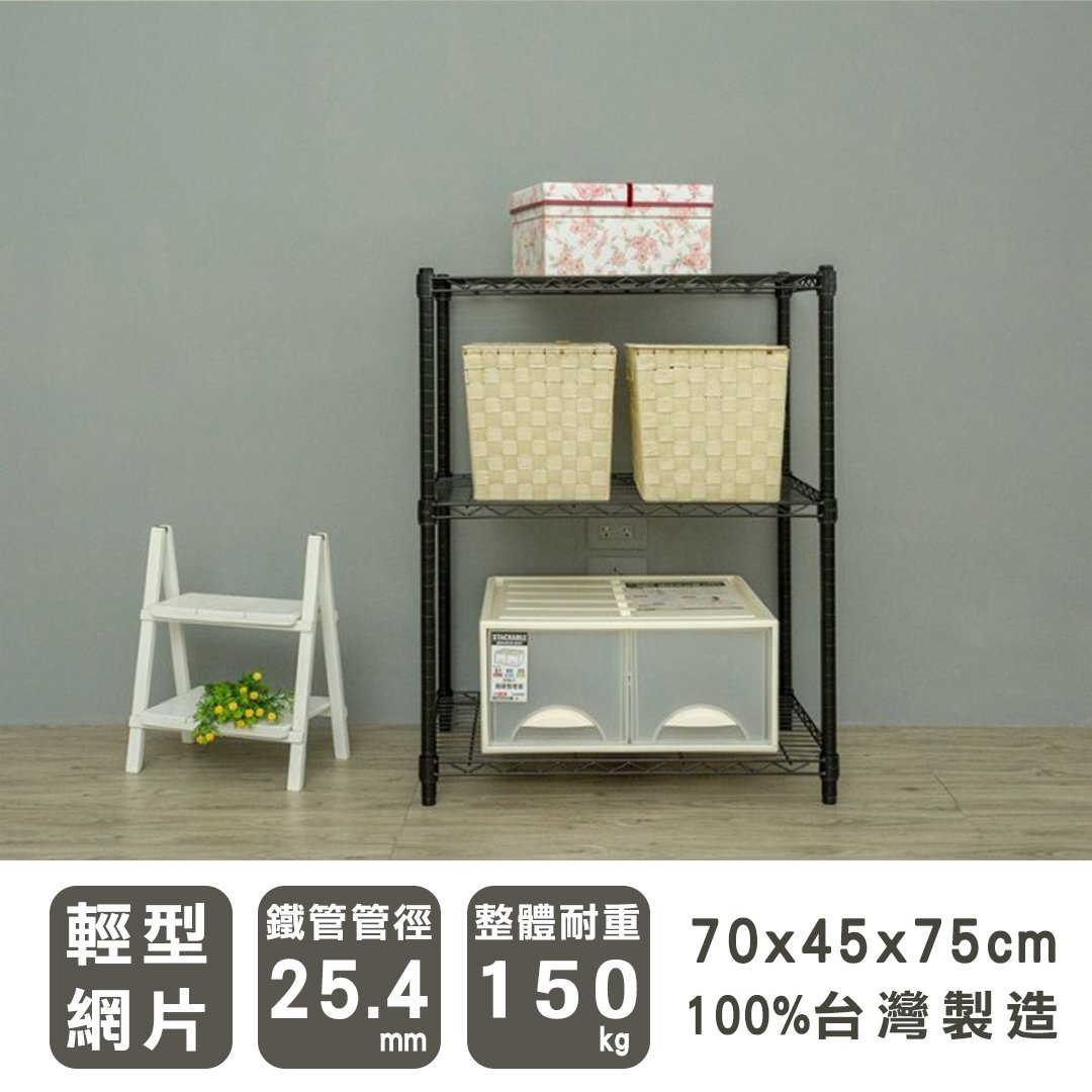 *鐵架小舖*輕型 70X45X75 三層烤漆黑波浪架 鐵架 收納架 衣櫥 層架 置物架 貨架