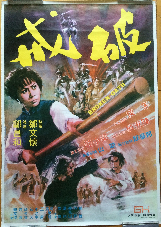 破戒 (Broken Oath) - 茅瑛(女版李小龍)、陳惠敏 - 香港 手繪功夫武俠電影海報 (1977年)
