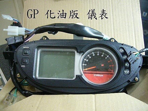 光陽V-LINK GP125 GP 原廠冷光 液晶碼表/馬錶/儀表板/儀表/儀錶組 化油版+碼表線一條