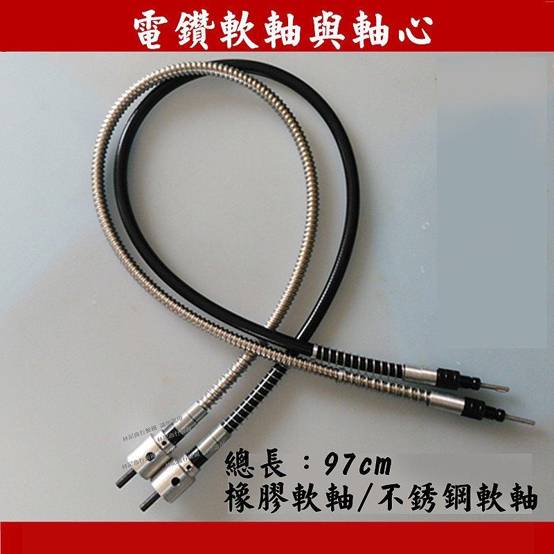 【電動工具 】電鑽軟軸軸心 橡膠軟軸 不銹鋼軟軸 電磨機 充電鑽