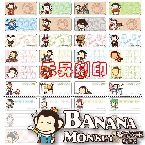 香蕉猴 猴子大王 (231 )姓名貼~2.2*0.9公分、每份:300張、特惠110元【高雄 禾昇 刻印】 2份免運