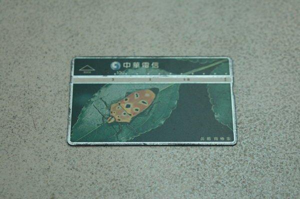 收藏卡,中華電信已使用過的電話卡(舊式,非IC卡,黃盾背椿象,可面交
