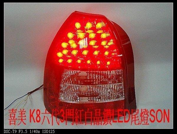新店【阿勇的店】喜美六代 K8 三門紅白晶鑽LED尾燈 6代3門後燈LED k8 LED 尾燈 K8 尾燈