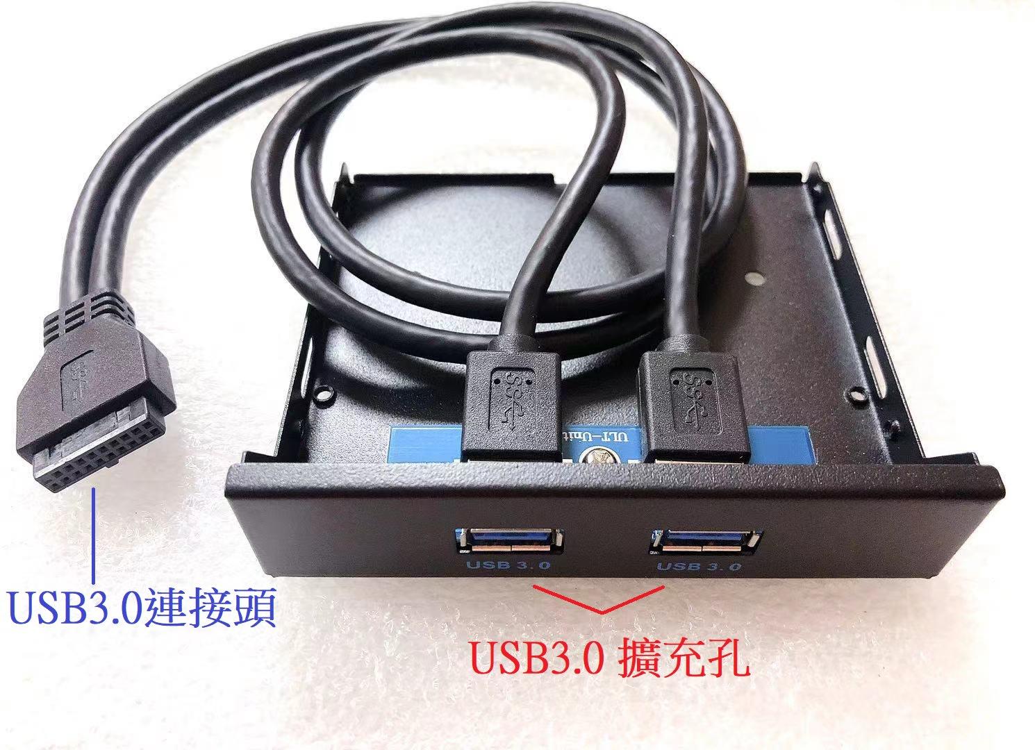 U3-045 機箱3.5前置面板 USB3.0機殼面板 USB3.0*2擴充面板 USB一分二 USB3.0分接座
