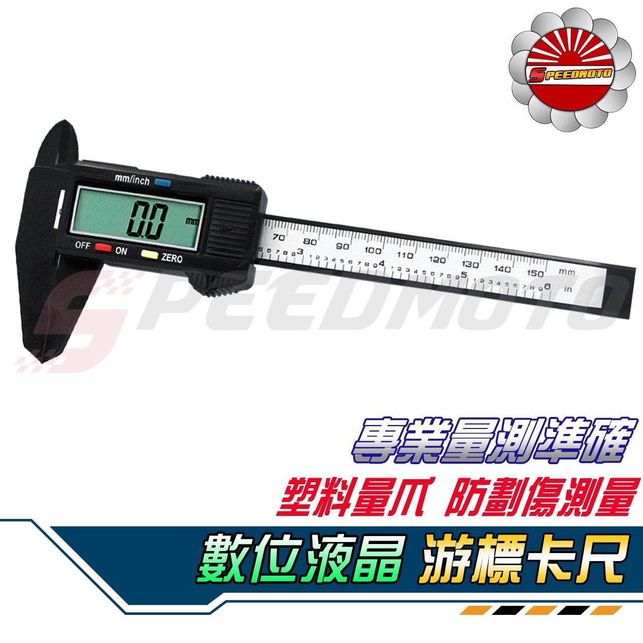 【Speedmoto】 強化塑膠 電子遊標卡尺 游標 0-150mm 0.1mm 公英制切換 游標卡尺 內徑 外徑測量