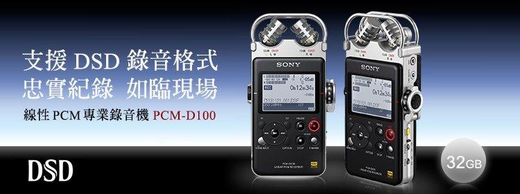 SONY PCM~D100 錄音筆 高 級錄音機32GB 支援Hi~Res高解析音質播放 取D50 M10 近