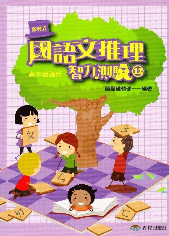 【JC書局】前程出版 國小 國語文推理 智力測驗 第12冊