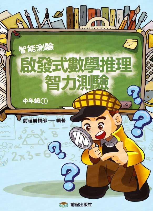 【JC書局】國小 前程出版 啟發式 數學推理智力測驗 中年級(1)