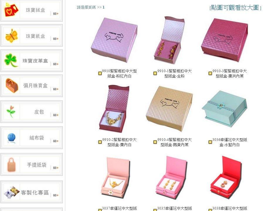 飛旗0首飾箱0珠寶箱0飾品箱0銀飾箱0金飾箱0戒指箱0絨布袋 0婚禮用品結婚用品0婚禮小物紙袋紙盒加工代工 訂做
