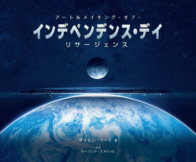 【布魯樂】《 _ 空運》[日版畫冊] ID4星際終結者2:星際重生 日譯電影畫冊