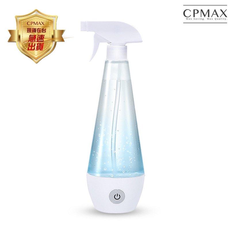 CPMAX 次氯酸鈉水產生器 家用自製水噴霧 食鹽加水 電解水 可裝酒精同功能 防疫人人有責  H133