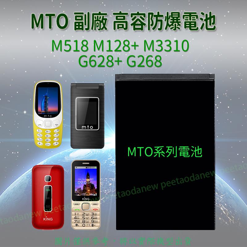 MTO M518 M128+ M3310 G628+ G268 高容防爆電池