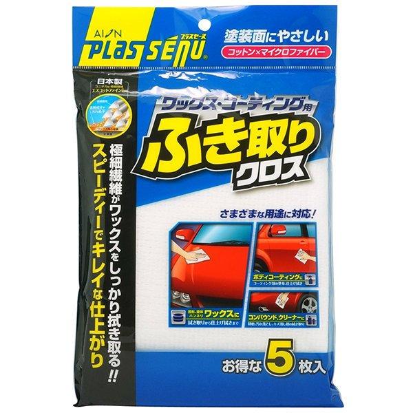 車資樂㊣汽車用品【518-W】  AION 極細纖維擦拭布 下蠟 鍍膜 5條入(500*300mm)