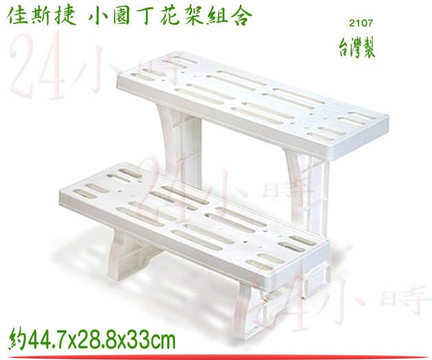 『24小時』佳斯捷 小園丁 花架 2107 印象 展示架 階梯式置物架 收納架 萬用架