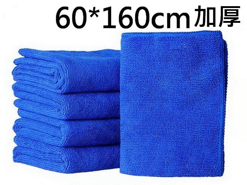 60*160 加厚 洗車巾 超細纖維 洗車打蠟巾 清潔大毛巾 洗車巾 擦車布