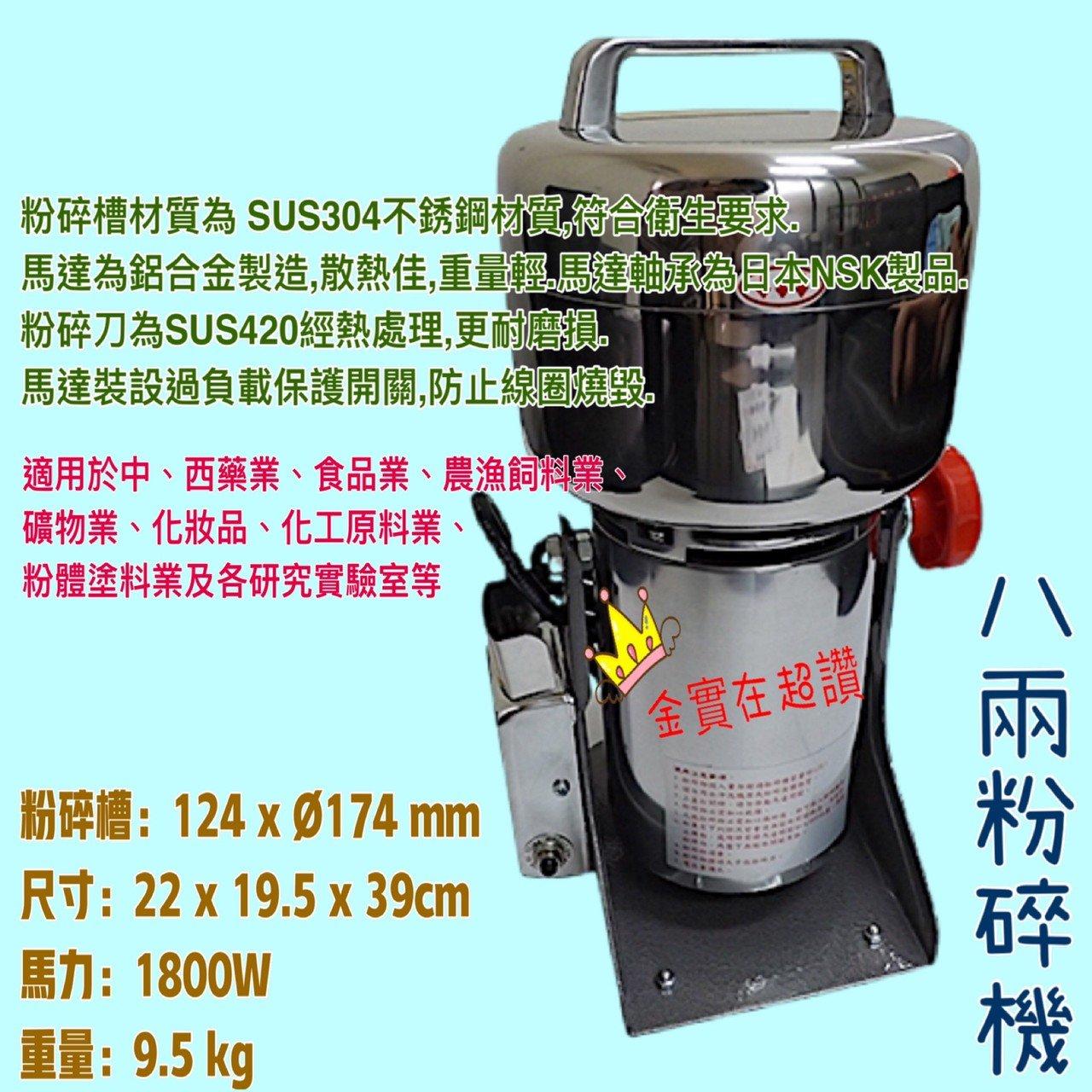 藥材粉碎機 中藥粉碎機 打粉機 磨粉機 台灣製造 八兩粉碎機 研磨機 (調理機) 食材 藥材 8兩 粉碎機