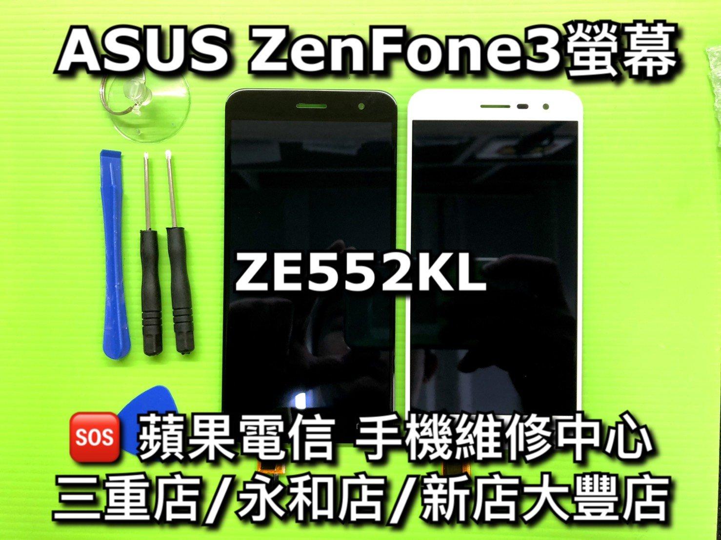 永和/新店/三重【快速維修】ASUS Zenfone3 液晶螢幕總成面板觸控 Z012DA螢幕 ZE552KL液晶