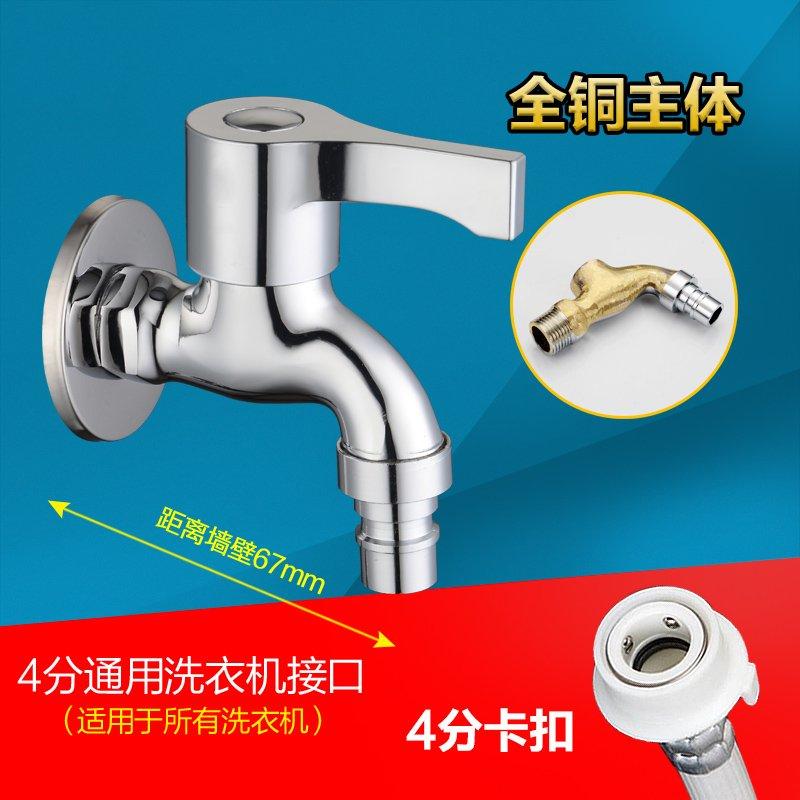 AFF051 (銅主體67mm) 水龍頭 全銅單冷水龍頭雙用多 洗衣機拖把池水嘴雙頭多用一進二出三通水 4分 149
