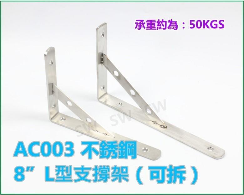 不锈钢 8  L型支撐架(可拆)AC003單支售 隔板托架 擱板架 固定三角架 層板支架 固定架L架支架三角鐵架置物架