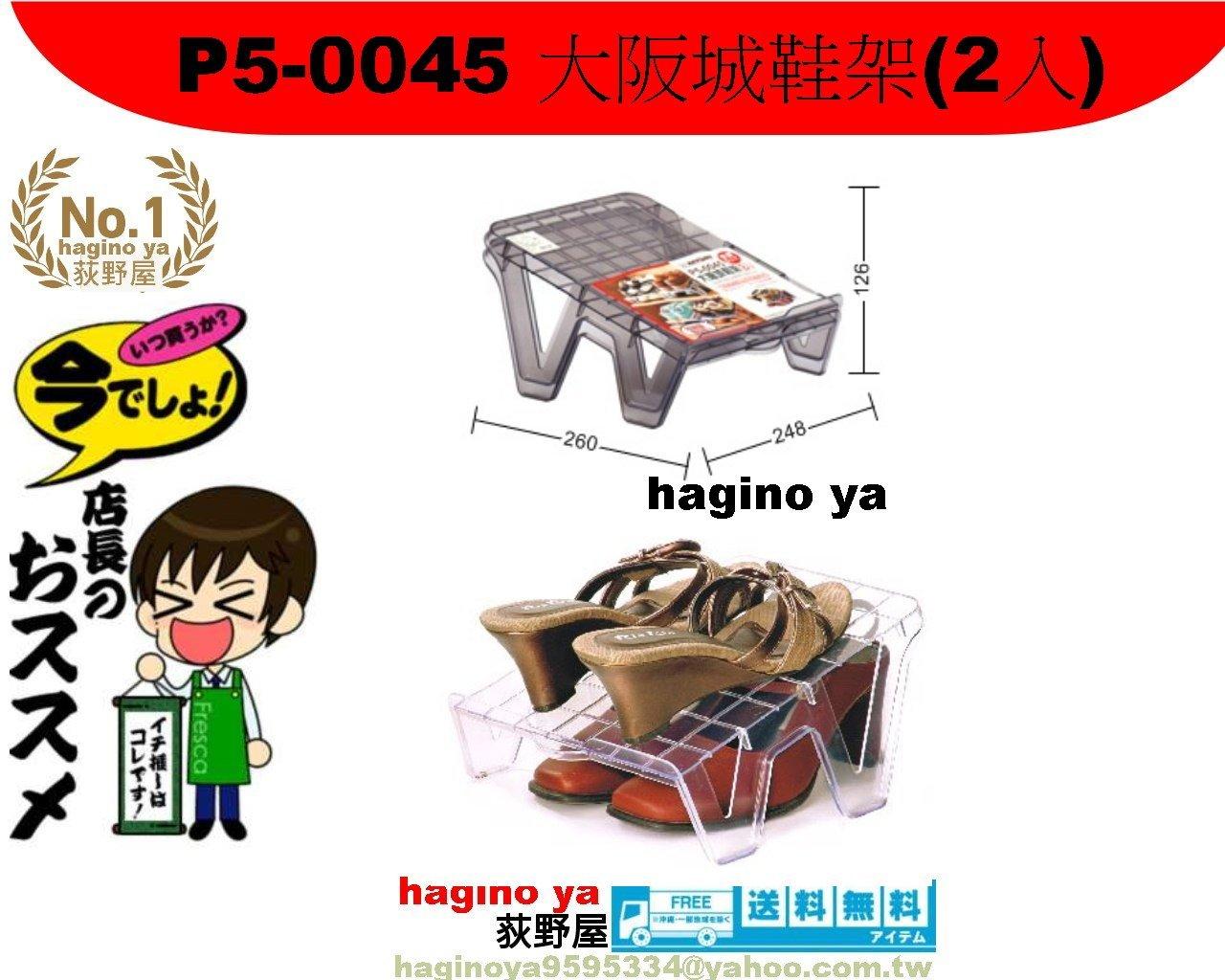 荻野屋 P5-0045 大阪城鞋架(2入) 收納架 收納鞋架 透明鞋架 鞋櫃收納 直