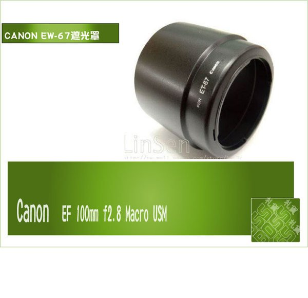 MASSA ET-67太陽罩同Canon原廠ET67遮光罩適用EF 100mm f2.8 Macro USM