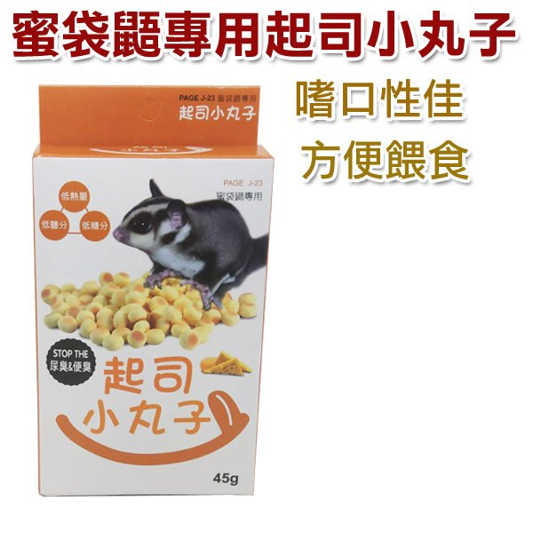 ☆~狗族遊樂園~☆蜜袋鼯專用起司小丸子 45g 又香又好吃的起司丸子 J23