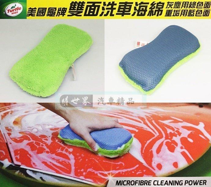 權世界@汽車用品 美國龜牌Turtle Wax 車身清洗清潔 雙面兩用超細纖維洗車海綿 螢光綠 TW115