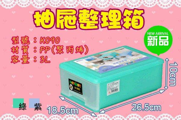 [盒子女孩]抽屜整理箱~K090 K-090~整理箱 收納箱 置物箱