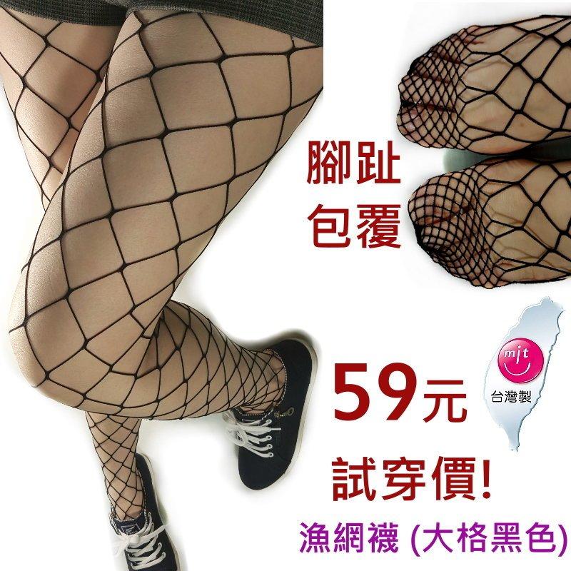 C-28 無縫大格網襪【大J襪庫】1雙59元-無縫韓國日本流行網襪子性感情趣網襪--網眼襪細漁網襪褲襪-大格網襪黑色絲襪