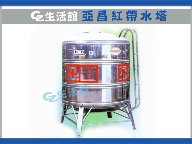 [GZ生活館]亞昌 紅帶5000水塔(五噸足量) 不鏽鋼水塔 白鐵水塔 直徑170 高度290 厚度1.2 含稅價